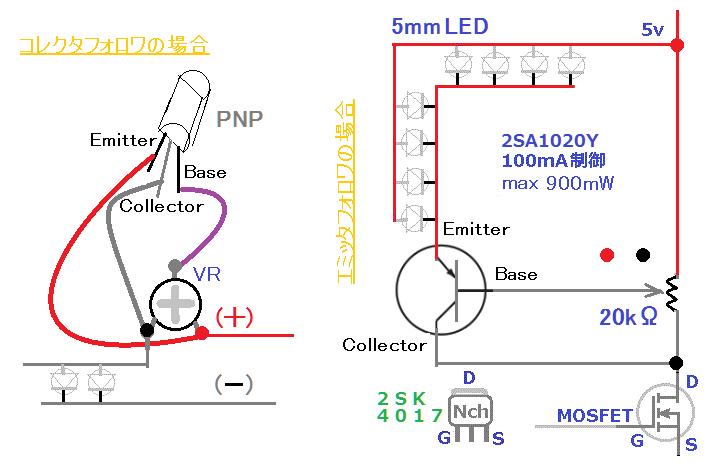 2SA1020 LED制御 回路図.png