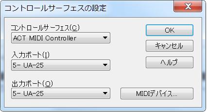 コントロール・サーフェイス設定.png