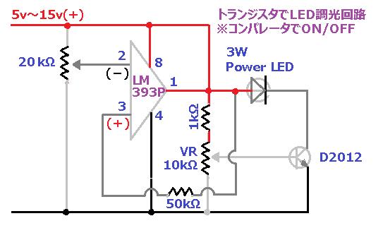 コンパレータ実験&研究v1.png