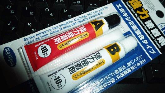 百均 エポキシ接着剤.JPG