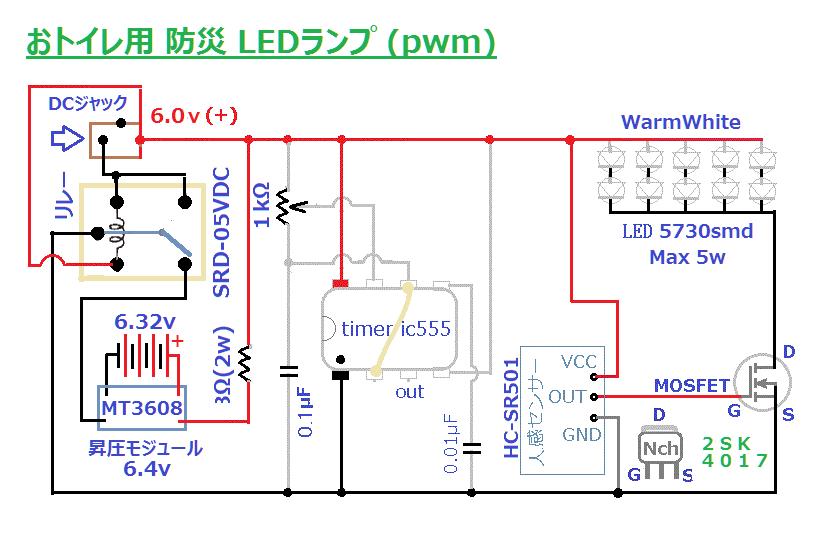 防災LEDランプ555(PWM).png