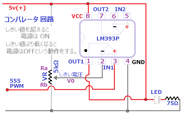 LM393コンパレータ回路.png