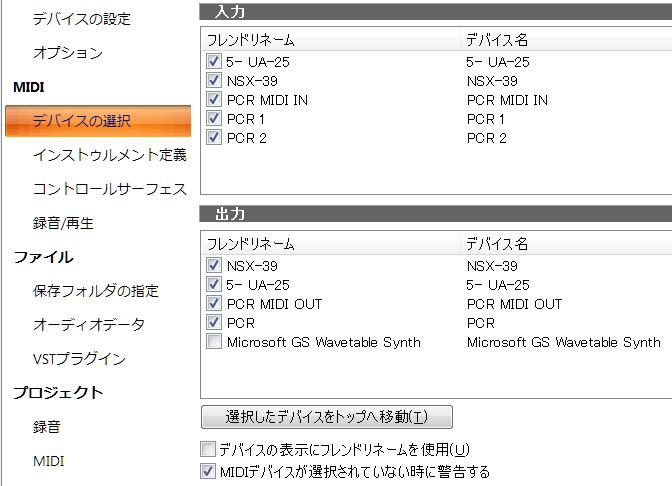 SONAR X1 MIDIディバイス選択 (1).png