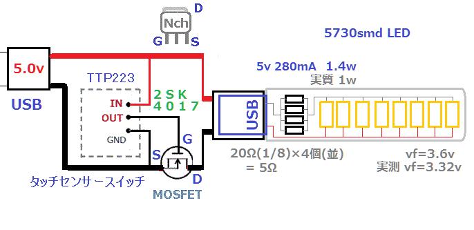 ttp223タッチセンサーtest回路図.png